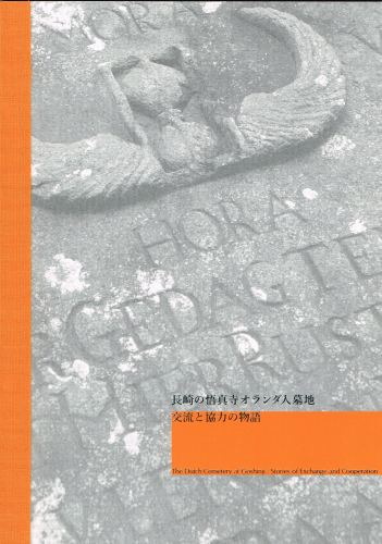 The Dutch cemetery at Goshinji (Japanese edition)